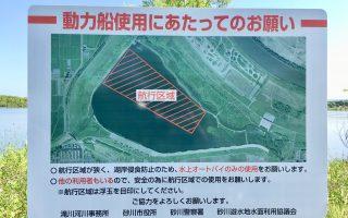 6月2日 日曜日9時から 砂川遊水池シーズンスタートのゴミ拾い!