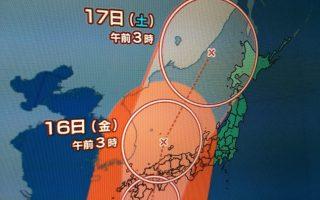 2019 北海道X-2ミーティング 台風