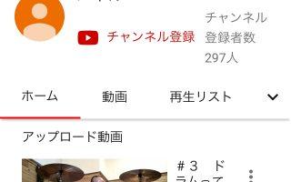 高島保おじさんの日常チャンネル出演した!