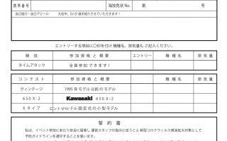 2021北海道 X-2ミーティング 参 加 用 紙