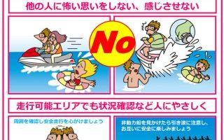 海水浴場(水泳場)での危険行為は 絶対にやめましょう!!